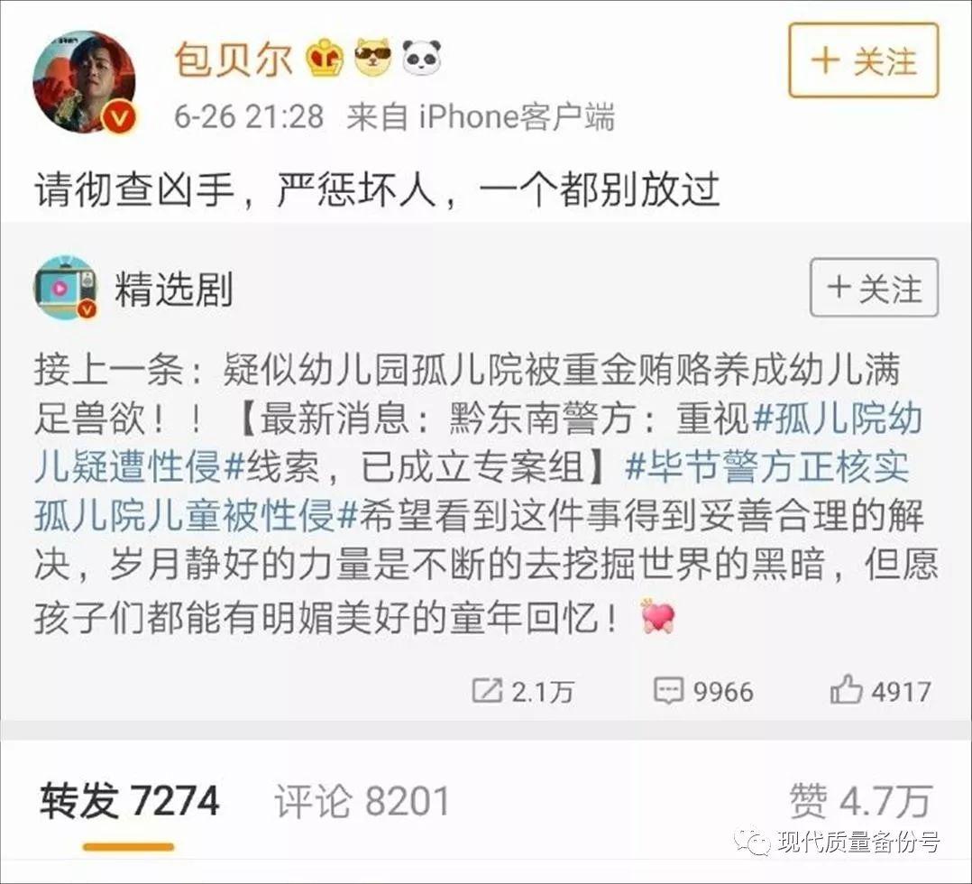 贵州毕节虐童确定为谣言的深层次社会内幕让人唏嘘