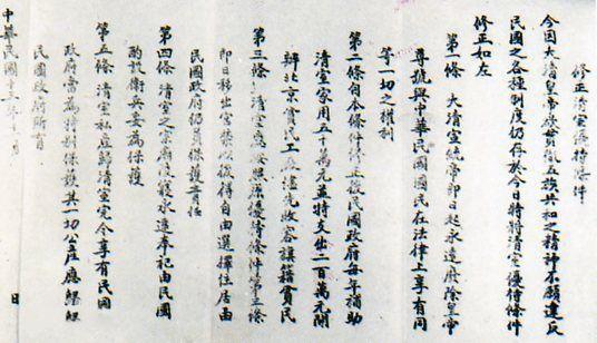 中华民族是个虚伪概念吗它曾被革命和改良哄抢为什么?