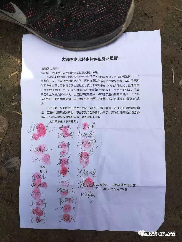 36位村医集体辞职原因曝光迅速掀动中国三农问题再上热搜!