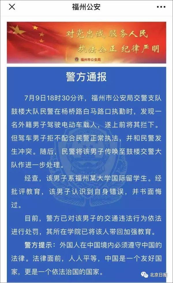 福建农林大学留学生推搡交警视频回放骑电动车违规!他的这句话让网友怒了