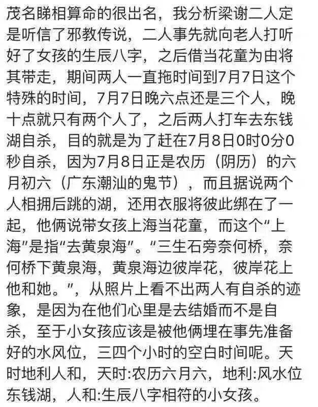 淳安小女孩章子欣最新消息及事件始末之论儿童失踪案为什么总是如此让人揪心!