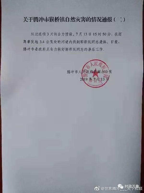 云南腾冲失踪干部遗体找到郭彩廷是谁?