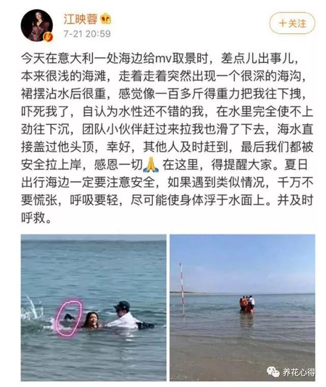 江映蓉拍MV险出事原因之她掉沟里囧视频瞬间流出粉丝一脸懵B
