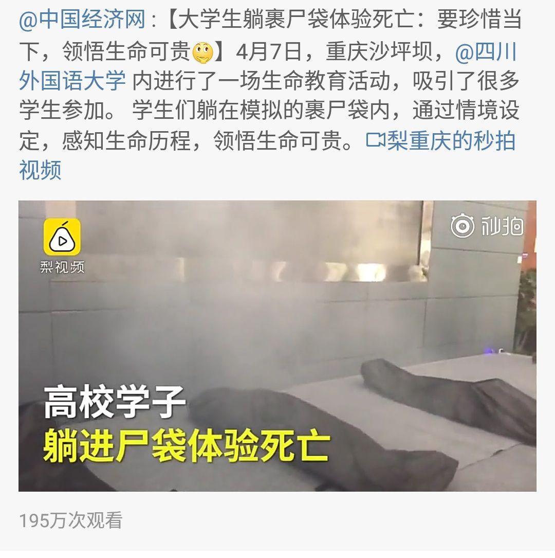 让孩子们躺裹尸袋体验死亡重庆大学这样整有意义吗?