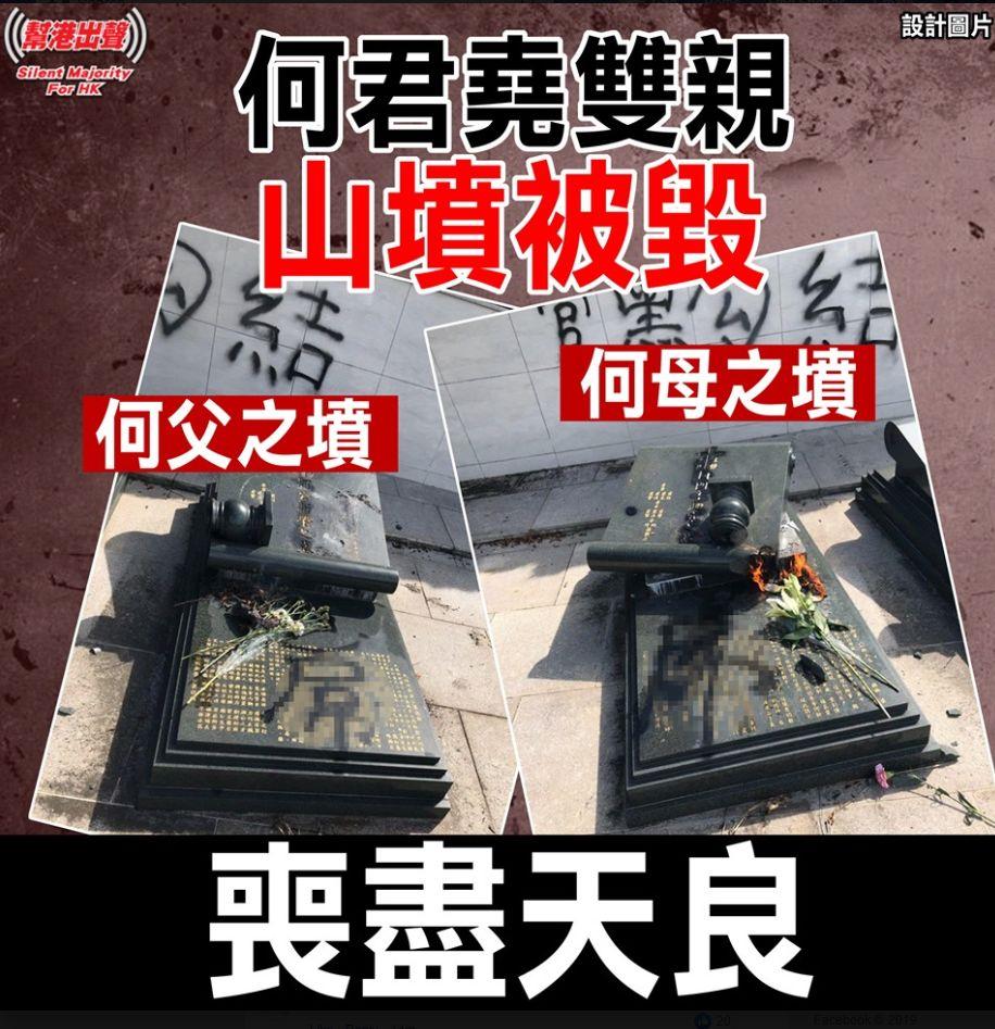 香港港独最新消息他们竟破坏何君尧父母的坟墓与墓碑以示恐吓