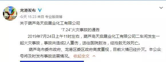 葫芦岛化工厂起火视频回放爆炸原因最新消息全程直击