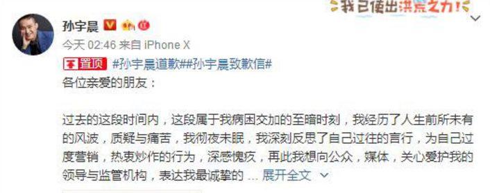 孙宇晨发致歉信新闻视频全文内容都说了些啥?
