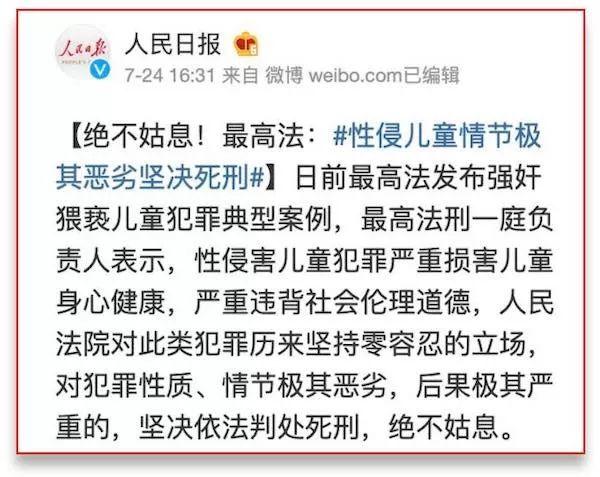 衡阳警察张鹏评论之贺国伟该打人日发声保护不了妻幼谈何保护群众