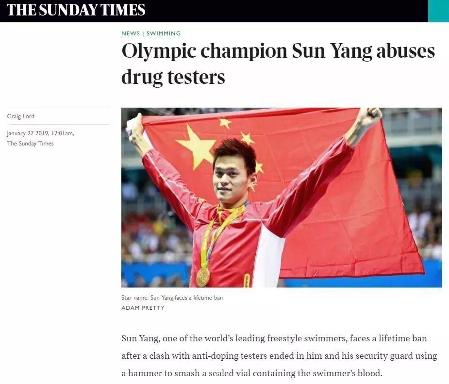 为什么孙杨争议那么大之他破世界纪录夺冠如此强悍霍顿们很没面子