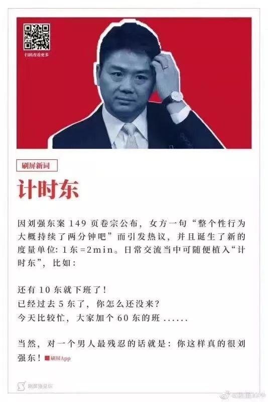刘强东章天泽离了没之论两分钟刷屏的背后故事匪夷所思!