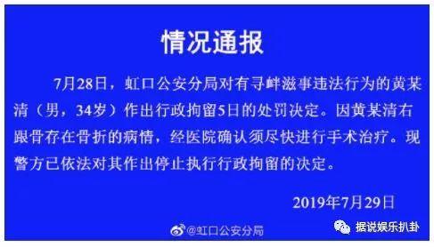 黄毅清被停止拘留原因之微博停止更新为什么没人敢动他