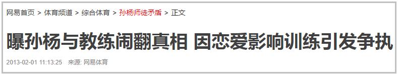 关于孙杨事件的看法这个文章的分析太狠了!
