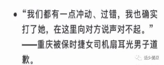 重庆保时捷女司机什么身份放言老公是派出所长视频图片狠曝光