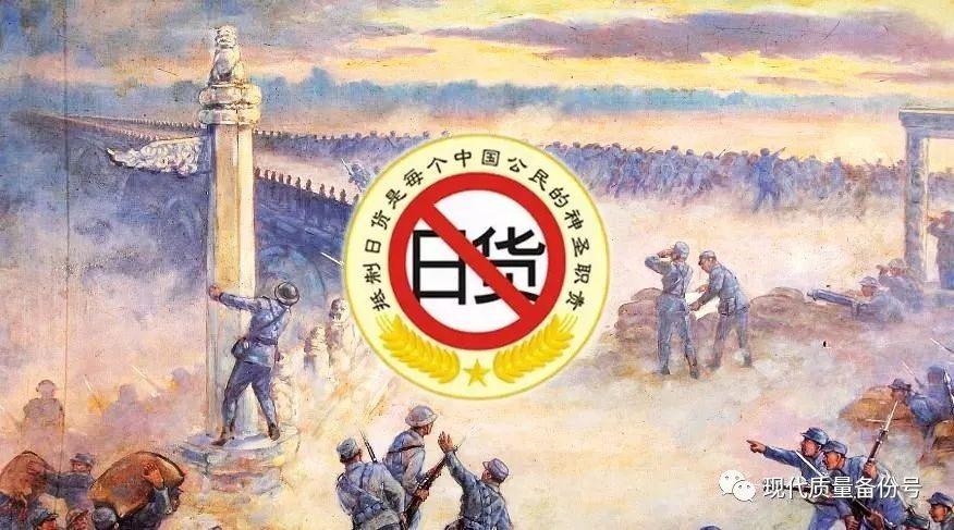 论七七卢沟桥事变的历史意义与抵制日货
