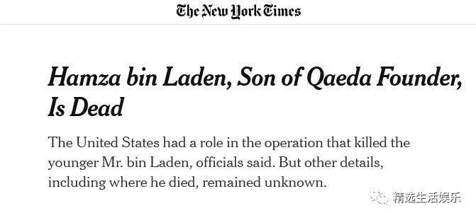 本拉登之子已死亡这事对基地组织有多大影响?