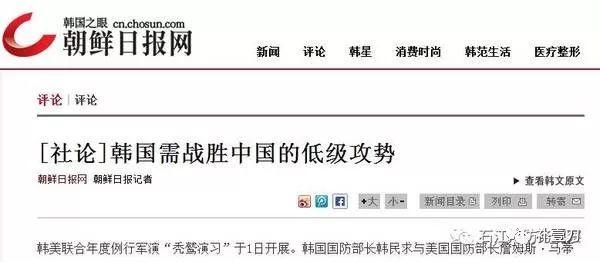 朝鲜日报最新亲日卖国行为被韩国举国驱逐,你看么看?