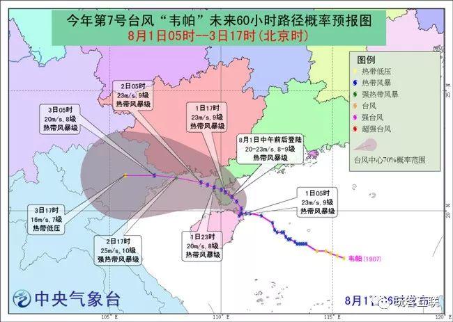 台风韦帕再次登陆这些地区将有狂风骤雨甚至龙卷风
