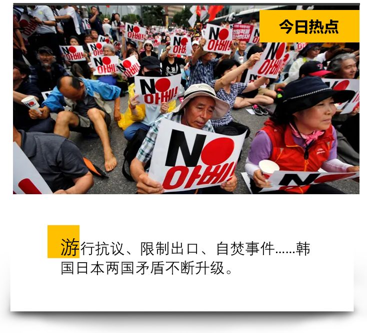 日韩为什么打起贸易战且民众互黑势不两立!