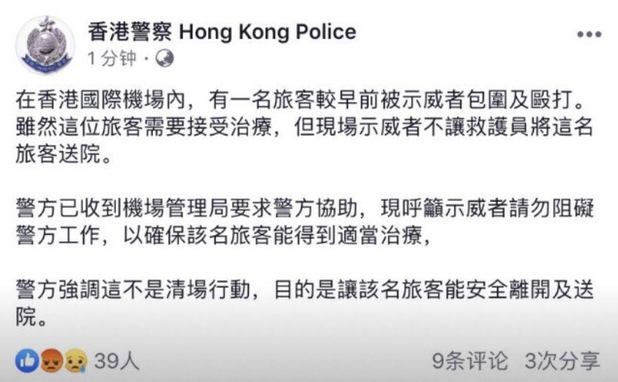 环球网记者被围殴视频惊怵但付国豪仍高喊:我支持香港警察 你们可以打我了