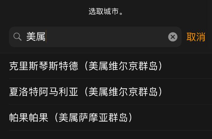 为什么中国不禁苹果手机已多次涉嫌分裂中国还当它是个宝!