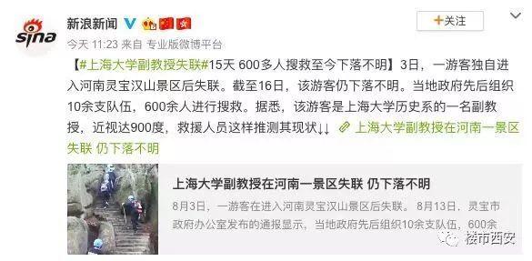 上海大学副教授失联视频图片直击难道与人口拐卖有关?