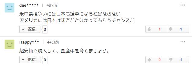"""美国玉米用来做什么?那可是特朗普搞外交的""""核武"""",看日本人就认购了200亿!"""