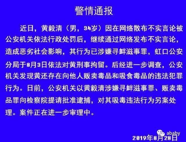 黄毅清被提请批捕此事内幕引发巨量关注:猛人自有猛料!