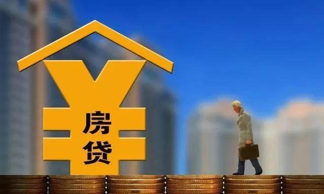揭秘房贷利率换锚对我们的生活将造成三大致命影响!