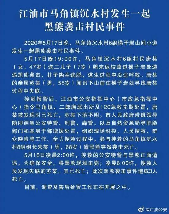 四川黑熊袭击村民事件被调查相关官员面临问责!
