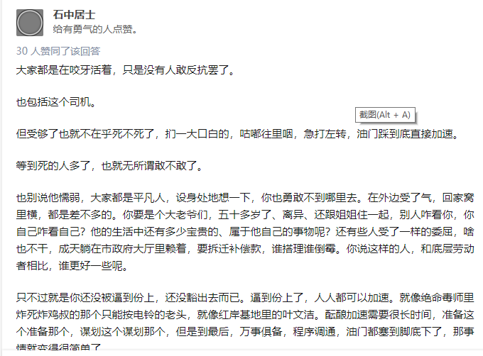 贵州坠湖公车司机报复社会竟与强拆有关很多人认为好可怜你觉得呢