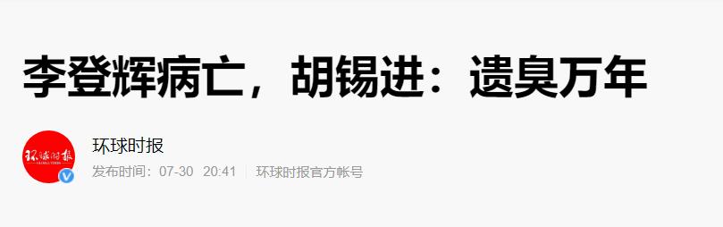 李登辉病亡被骂是老贼其死因扑朔迷离发人深省!