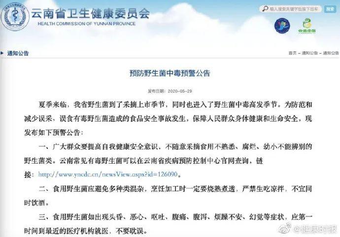 云南吃野生菌中毒死亡人数超新冠当地官员急了立马出台措施应对