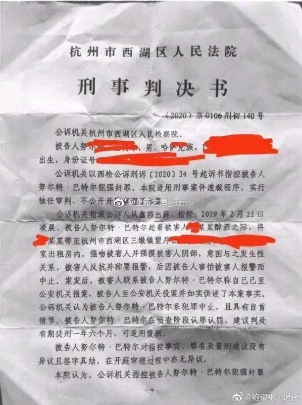 浙大犯强奸罪学生被开除学籍竟然还有人为他鸣冤!
