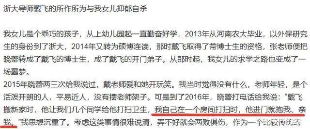 浙江大学女博士抑郁症跳楼自杀原来是难以忍受男导师的骚扰!
