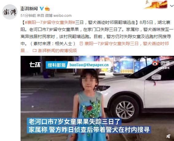湖北襄阳7岁留守女童失踪目前只有这条线索可以找到!
