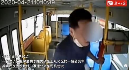 男子拒戴口罩获刑他捶打公交司机16拳不小心暴露了真实身份!