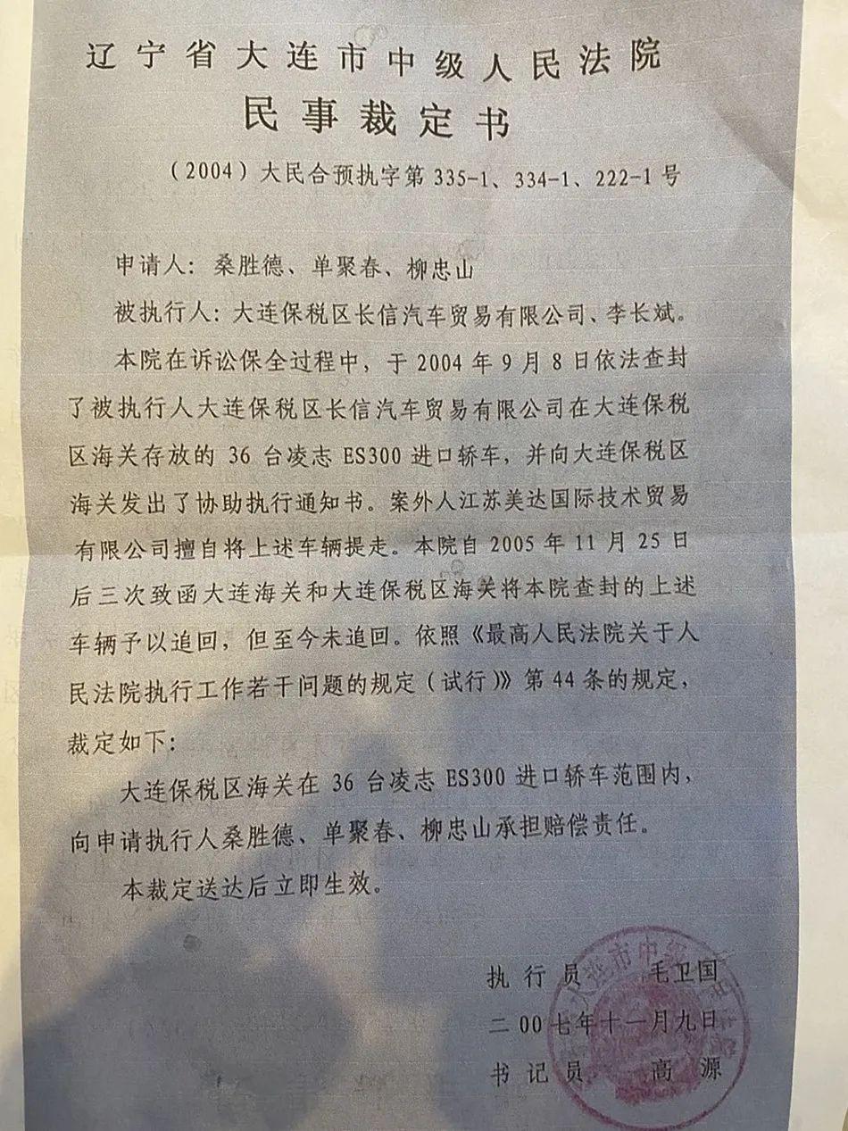 大连海关私放法院查封的36辆凌志竟无一官员被问责!