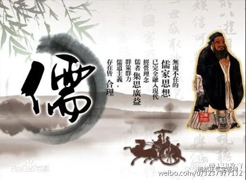 儒家思想主张什么这里一次性给你讲明白!