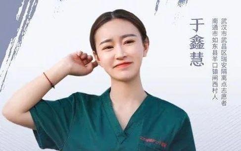 医院回应援鄂女护士身份争议:于鑫慧这个锅我不背!