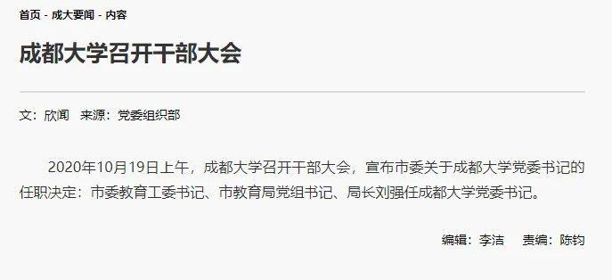 刘强任成都大学党委书记看其简历觉得他能治那帮学阀!