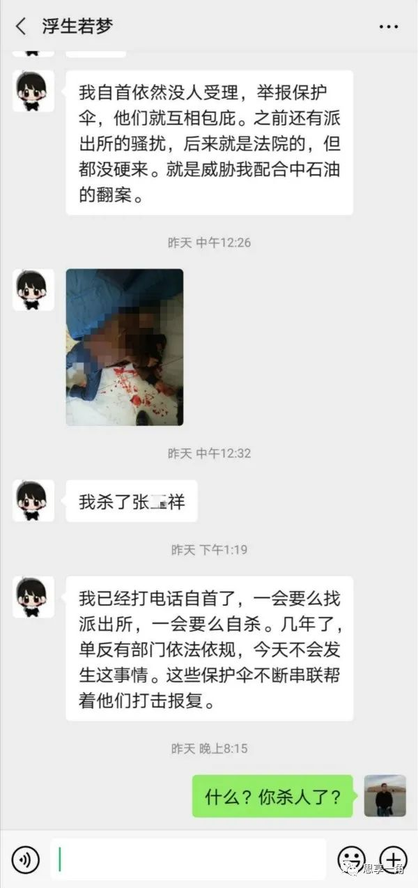 陕西男子连杀4人后自杀当事人中石油李晓飞竟有如此苦衷!