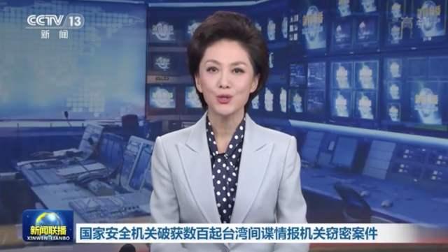 国家安全机关破获台湾间谍窃密案这种人很可能就在你我身边!