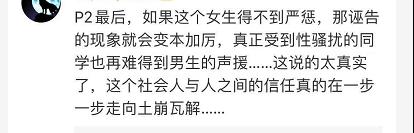 清华美院老师回应咸猪手事件:都是成年人乍这么饥渴!