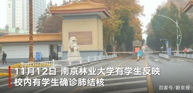 南京林业大学出现肺结核感染病例引发的十大猜疑!