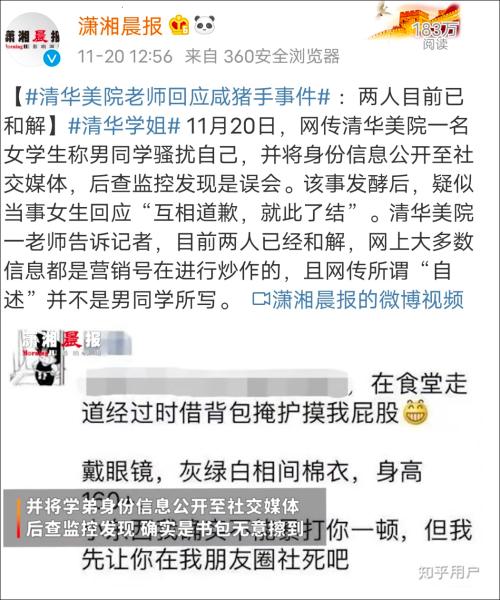清华社会性死亡学姐如此嚣张原来自己爽了还赖人家!
