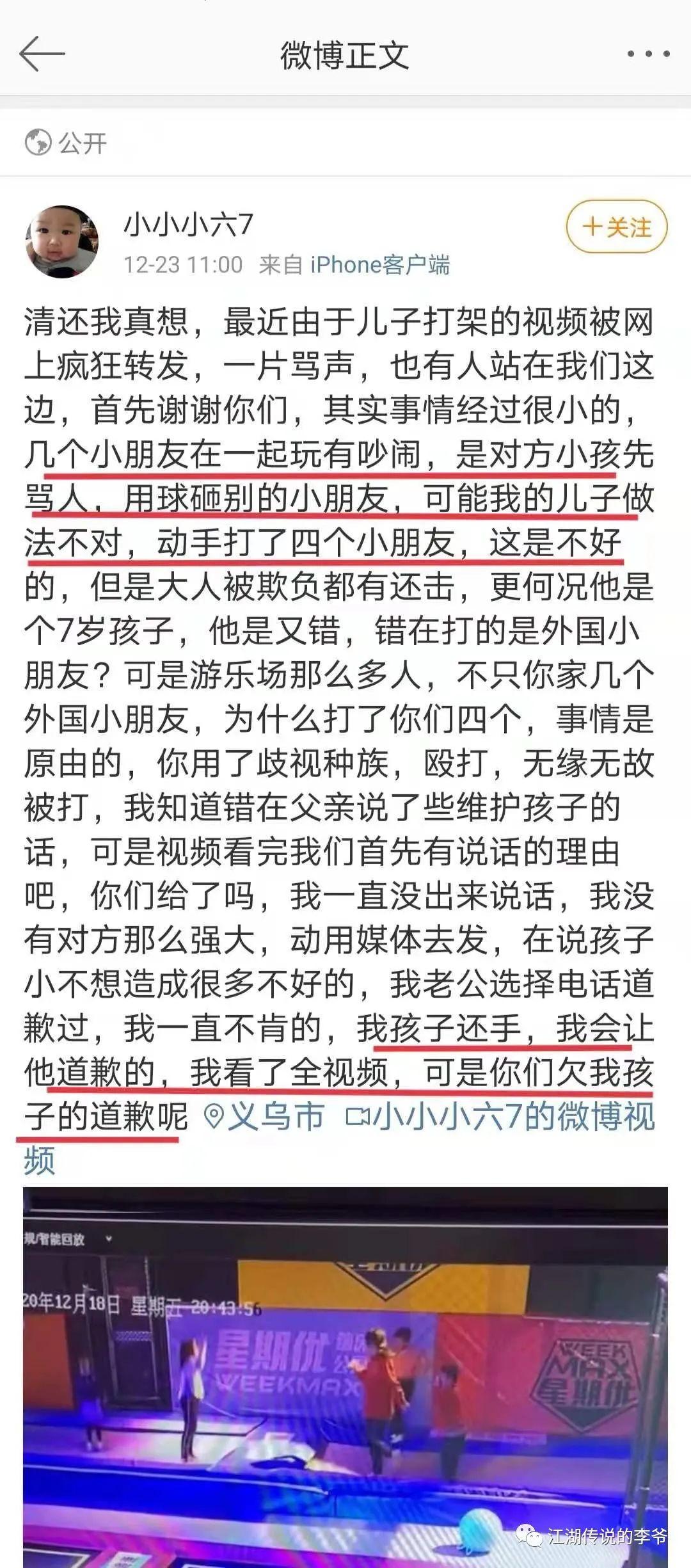 男孩殴打外国女孩家长拒道歉事件大反转原来是外国女孩欺负弱小在先!