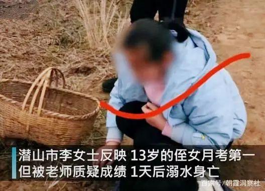 13岁女孩考第一被老师质疑后溺亡他借作弊之名整蛊女学生动机有点污!