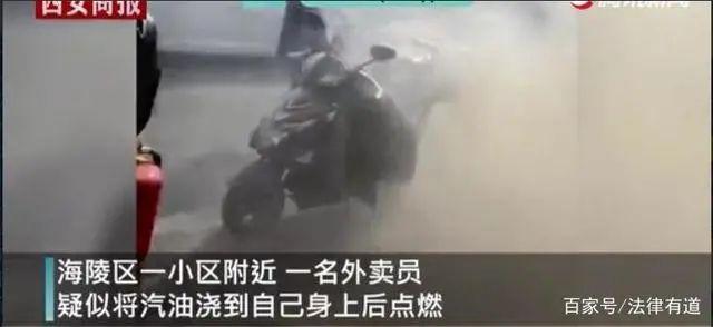 江苏泰州外卖员点汽油自焚事件让亿万打工人彷徨!