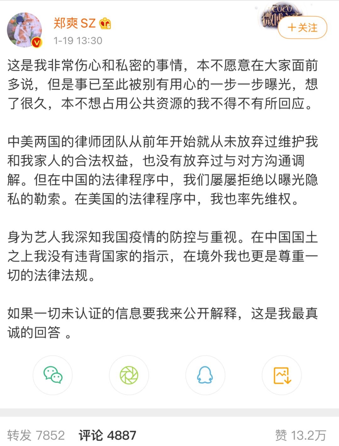 郑爽诉张恒案二审过程中张恒提供新证据上演现实版孕的供养如此疯狂!