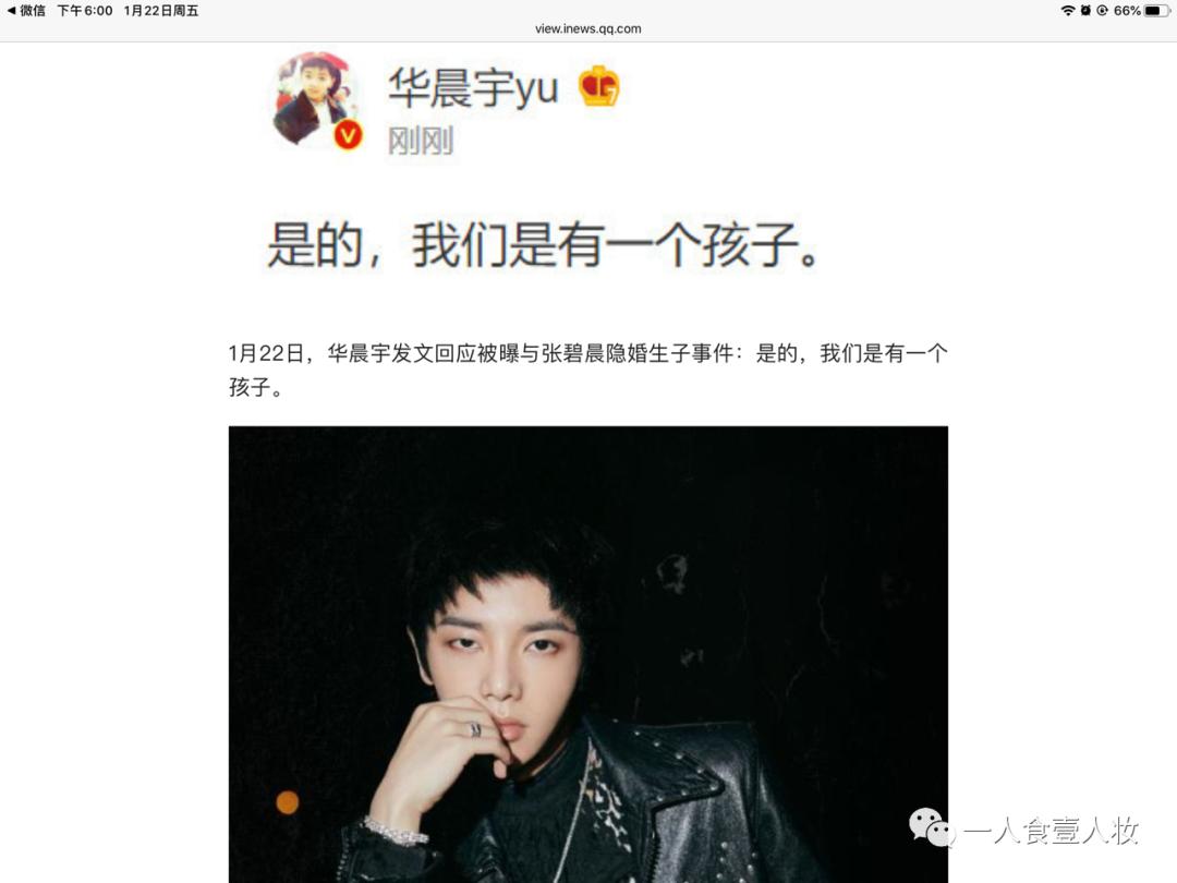 华晨宇承认和张碧晨已婚生子小孩长得像花花真好看!